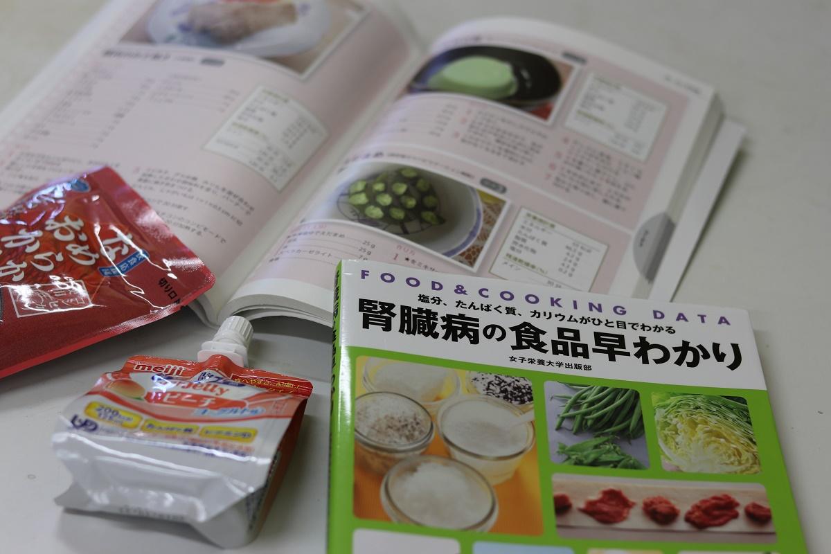 訪問栄養食事指導